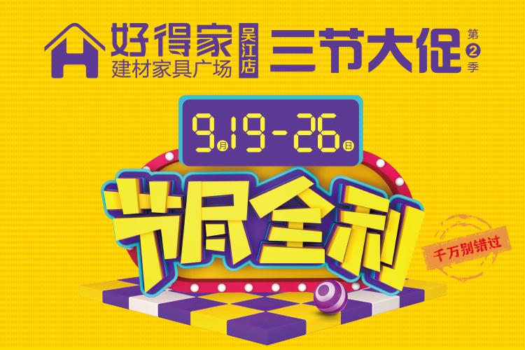 吴江好得家    三节大促第2季  《节尽全利》