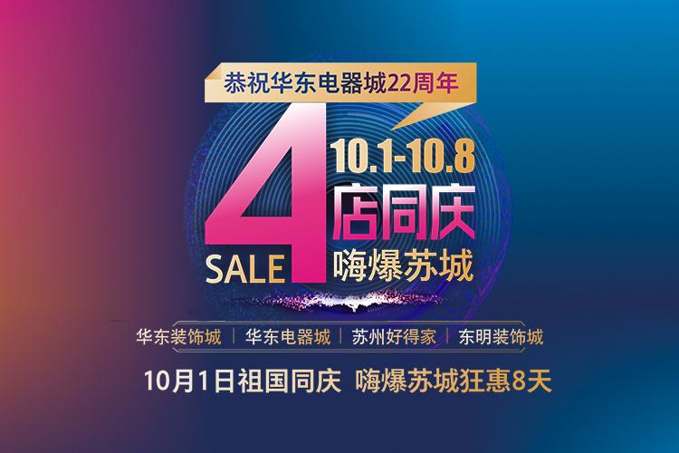 恭祝华东电器城22周年 4店同庆10.1期间 嗨爆苏州